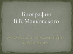 Биография Маяковского Презентация 7 Класс